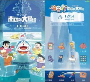 Tema Doraemon Xiaomi MTZ Tembus Aplikasi Lucu Keren - Negeri Es