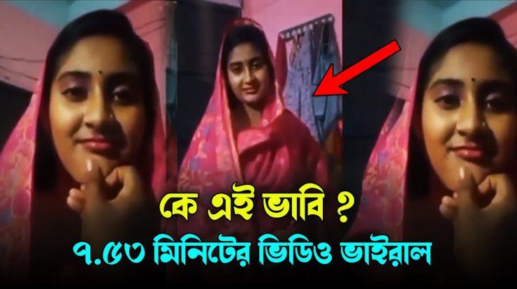 New Viral Video Bangladesh ভাবির ভাইরাল ভিডিও 7 Minute 53 Sacend Full Video